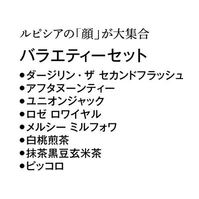 ティーテイスティングセット バラエティー 【ゆうパケット配送】