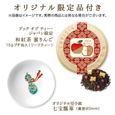 ブックオブティー・ジャパン -日本三十景-