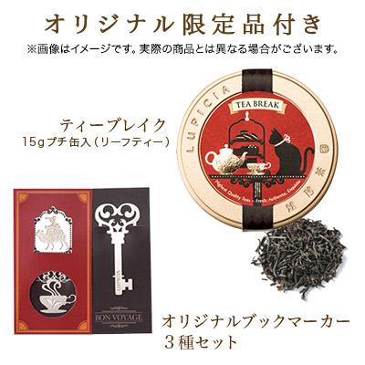 THE BOOK OF TEA BON VOYAGE