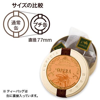 柚子ショコラ ティーバッグ5個プチ缶入