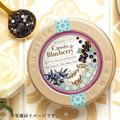 カシスブルーベリー 50g限定デザイン缶入