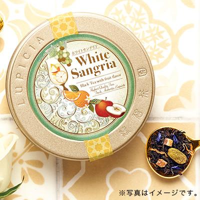 ホワイトサングリア 50g限定デザイン缶入