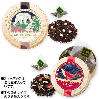クリスマス プチ缶ティーバッグセット 6種