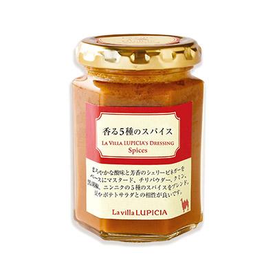香る5種のスパイス 【冷凍便配送】