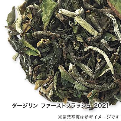 マカロン ド ニセコと旬のダージリン紅茶2種セット