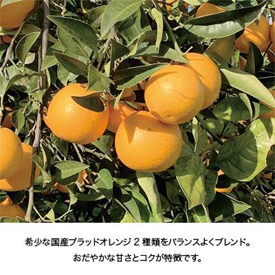 尾道瀬戸田ブラッドオレンジカード