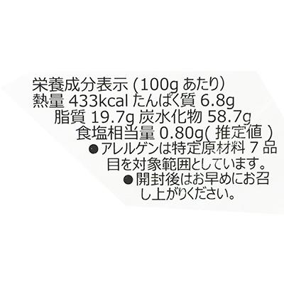 【ボンマルシェ】ラ・サブレジェンヌ キューブボックス No.4 フランボワーズ