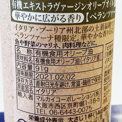 【ボンマルシェ】BioOrto 有機EXVオリーブオイル 3種セット