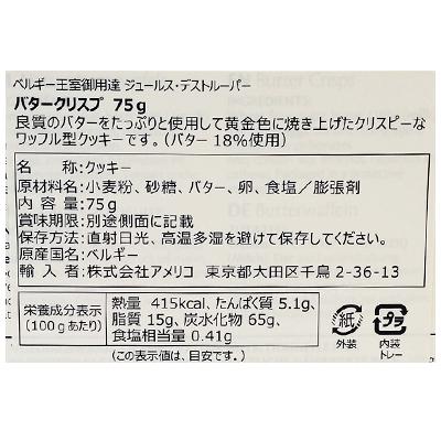 【ボンマルシェ】バタークリスプ×14