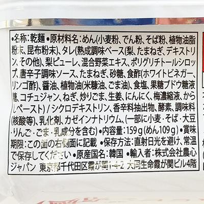 【ボンマルシェ】ふるる冷麺  ビビン冷麺×20
