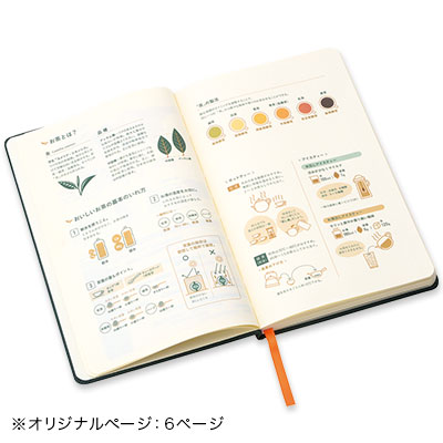 オリジナル手帳