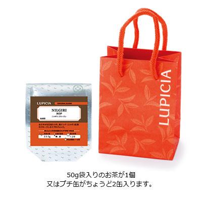 ルピシアプチ手提げS(オレンジ)