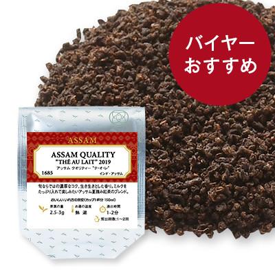 お茶に合う贅沢な焼き菓子のセットと旬のアッサム紅茶
