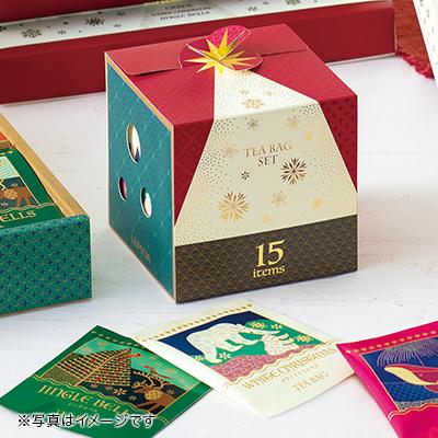 クリスマス ティーバッグセット 15種