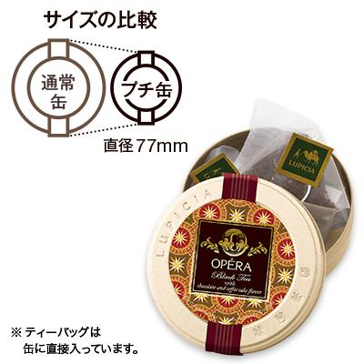 プチ缶とお菓子「プティ ショコラ」