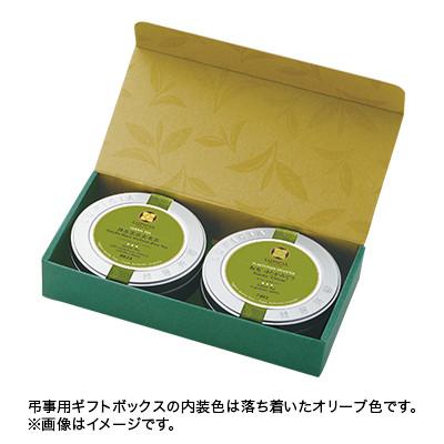 【弔事用ギフト】こだわりのお茶セット 「友禅菊(ゆうぜんぎく)」