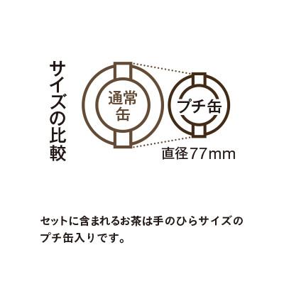 2019 ボザール プチ缶6種