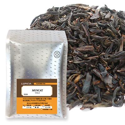 【大容量】 マスカット (紅茶) - 200g L 袋入