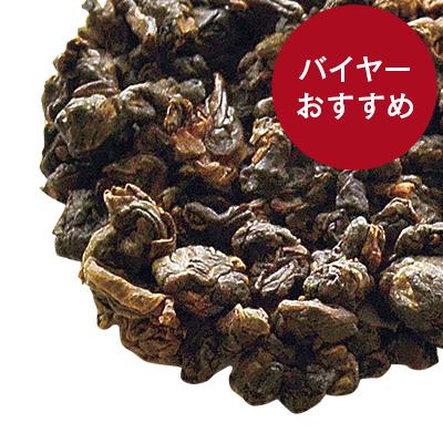 凍頂烏龍 特級 花香 春摘み - 50g S 袋入