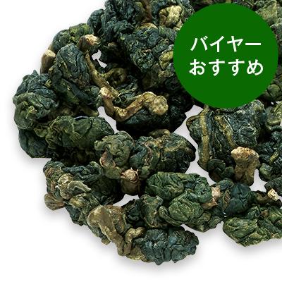 梨山烏龍 極品 果香 春摘み - 30g S 袋入