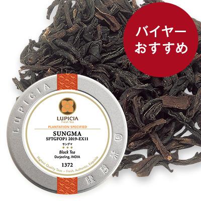 サングマ, 2019-EX11 - 50g M 缶入