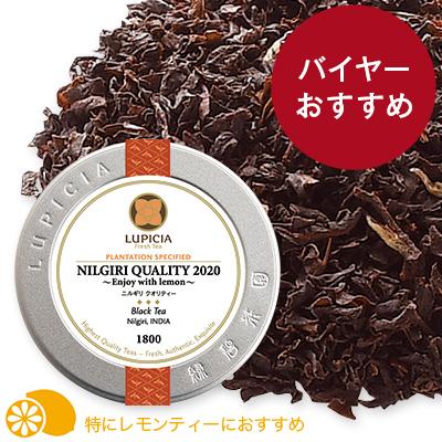 ニルギリ クオリティー 2020 〜 Enjoy with lemon 〜 - 50g S 缶入