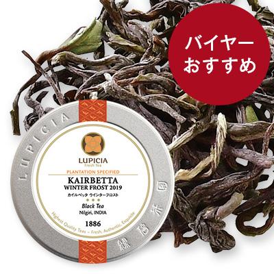 カイルベッタ ウインターフロスト 2019 - 50g M 缶入