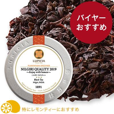 ニルギリ クオリティー 2019 〜Enjoy with lemon〜 - 50g M 缶入