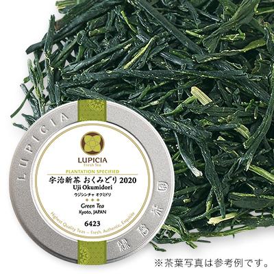 宇治新茶 おくみどり 2020 - 50g S 缶入
