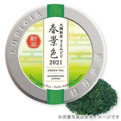 大隅新茶 さえみどり「春景色」 2021 50gデザイン缶入