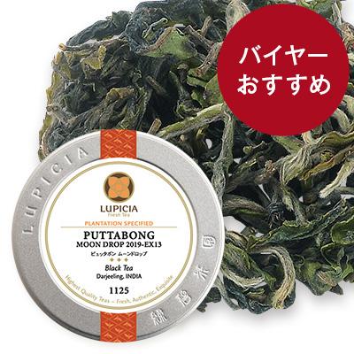 ピュッタボン ムーンドロップ, 2019-EX13 - 25g S 缶入