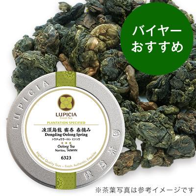 杉林渓烏龍 極品 特別焙煎 - 30g S 缶入