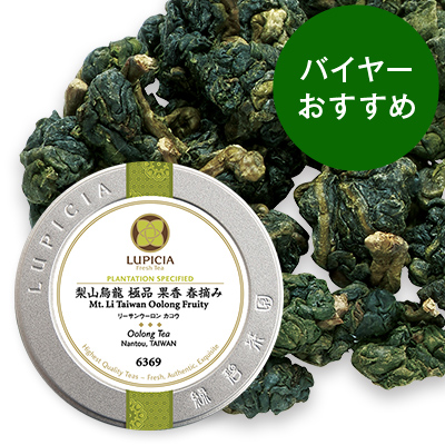梨山烏龍 極品 果香 春摘み - 30g S 缶入