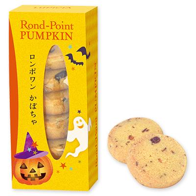 ロンポワン かぼちゃ