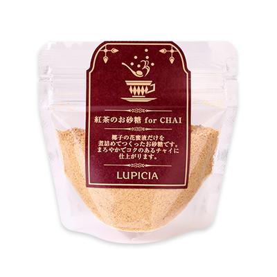 紅茶のお砂糖 for チャイ