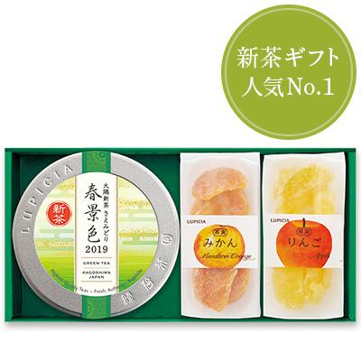 日本茶とお茶請け「新緑(しんりょく)」