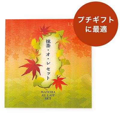 抹茶・オ・レ4個セット(プレーン、キャラメル、くり)