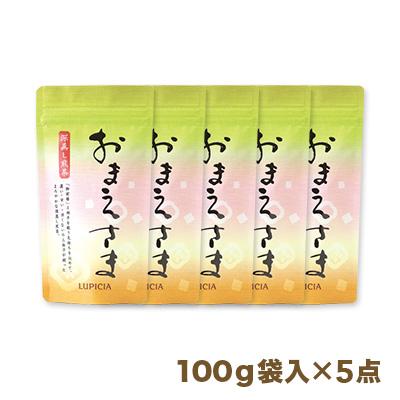 【まとめ買いセット】 8031 深蒸し煎茶「おまえさま」 100g袋入×5点