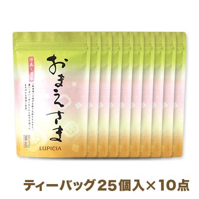 【まとめ買いセット】 8031 深蒸し煎茶「おまえさま」 ティーバッグ25個入×10点