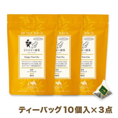 【まとめ買いセット】 9034 ジンジャー甜茶 ティーバッグ10個入パック×3