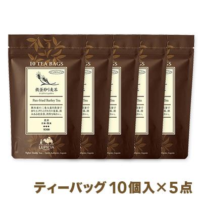 【まとめ買いセット】9300 鉄釜炒り麦茶 ティーバッグ10個パック入×5点