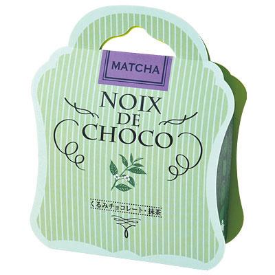 くるみチョコレート・抹茶 100g入