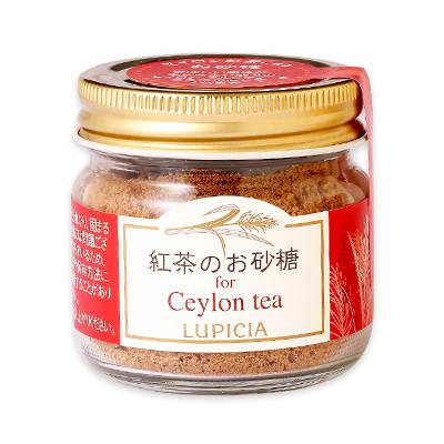 紅茶のお砂糖 for セイロン