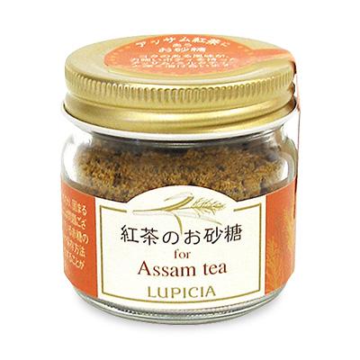 紅茶のお砂糖 for アッサム