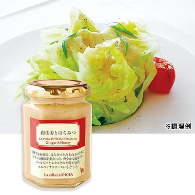 和生姜とはちみつ 【冷凍便配送】
