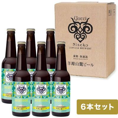 羊蹄山麓ビール NISECOISE( ニセコワーズ) 6本セット