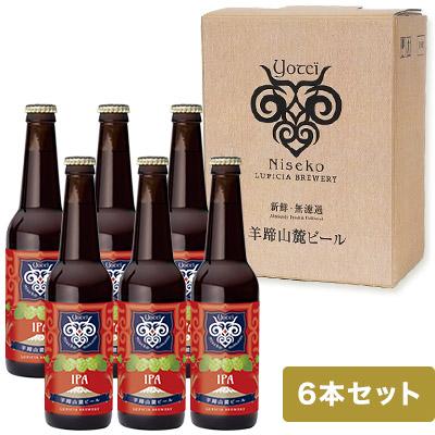 羊蹄山麓ビール IPA 6本セット