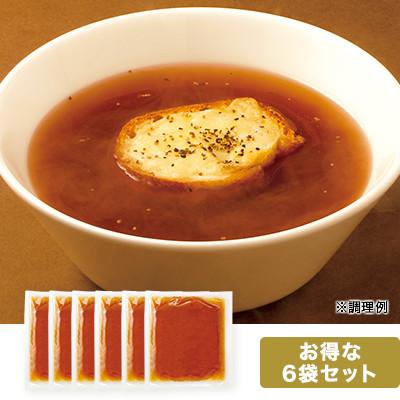 オニオンスープ6袋セット