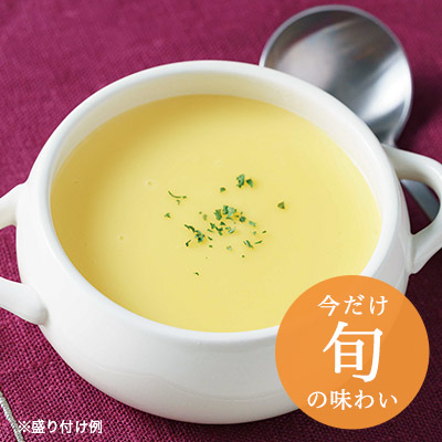 北海道さつまいものスープ