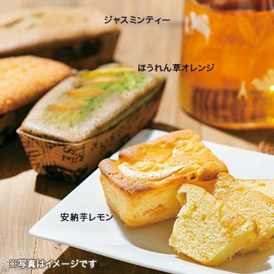 小粋なパウンドケーキ 3種セット